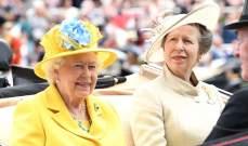 الملكة اليزابيث تحتفل بعيد ابنتها الـ69