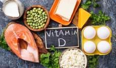 فيتامين دي يلعب دوراً كبيراً في محاربة فيروس كورونا