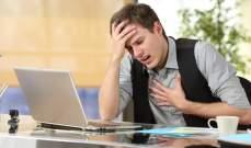 النوبة القلبية تهدد حياتكم إن كنتم تعانون من هذه المشاكل