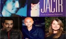 حفيد منصور الرحباني بطل فيلم أميركي