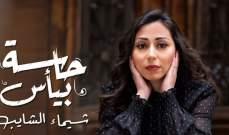 """شيماء الشايب تطرح ألبومها الجديد """"حاسة بيأس"""""""