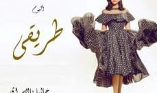 """شيرين عبد الوهاب تروّج لألبوم """"طريقي"""".. بالصورة"""