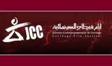 الأفلام الوثائقية التونسية الطويلة والقصيرة في أيام قرطاج السينمائية 2019