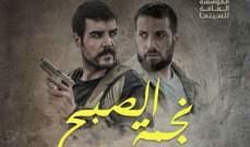 """بعد أيام قرطاج السينمائية .. """"نجمة الصبح"""" في مهرجان القاهرة السينمائي"""