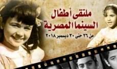 """""""ملتقى أطفال السينما المصرية"""" يكرم هؤلاء النجوم"""