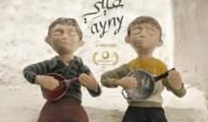 """""""عيني"""" يشارك في مهرجان كرامة لأفلام حقوق الإنسان في ليبيا"""
