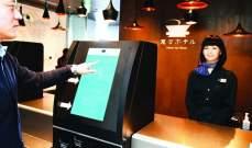 فندق ياباني يعتمد على الروبوتات يطرد نصف موظفيه ..والسبب