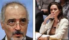 أنجلينا جولي تصف مجلس الأمن بالمشلول..وبشار جعفري يرد بأنها جميلة