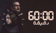 """مسلسل """"60 دقيقة"""" يجمع ياسمين رئيس ومحمود نصر وشيرين رضا .. هذا موعد عرضه"""