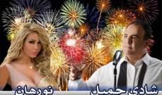 شادي جميل ونورهان يستقبلان معاً السنة الجديدة
