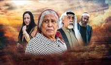 """ما حقيقة منع مسلسل """"أم هارون"""" لـ حياة الفهد في الكويت؟"""