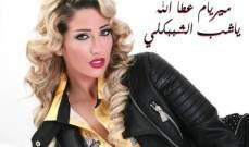 """بالفيديو- ميريام عطالله تطلق """"شب الشببكلي"""""""