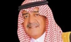 وفاة والدة الأمير مقرن بن سعود بن عبد العزيز