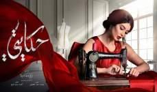 """شاهد ياسمين صبري """"خياطة"""" وصورة كلاسيكية"""