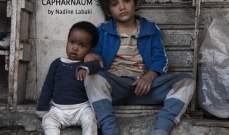 """فيلم """"كفرناحوم"""" يحط رحاله في مهرجان مالمو"""