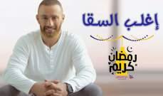 خاص الفن- وائل جسار وفارس كرم وزياد برجي في البرنامج نفسه في شهر رمضان