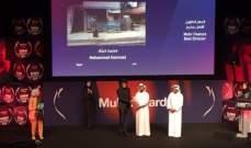 محمد حمّاد يفوز بجائزة أفضل مخرج في مهرجان دبي السينمائي الدولي