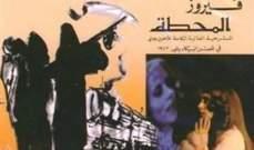 عرض مسرحية المحطة للأخوين الرحباني بمناسبة عيد القديسة تقلا
