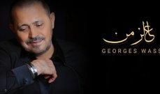 أغنية جورج وسوف تتخطى عتبة المليون مشاهدة بعد يوم واحد من طرحها