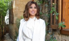 """نجوى كرم تستذكر والدها بعيد الأب بـ""""وكبرنا"""" مع وديع الصافي.. بالفيديو"""