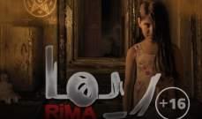"""طرح الأغنية الدعائية لفيلم """"ريما"""" بصوت وائل الفشني- بالفيديو"""