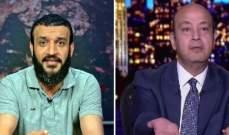 فضيحة..عمرو أديب ينشر تسجيلات جنسية لـ عبد الله الشريف مع شابة قطرية