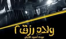 """""""ولاد رزق 2"""" يحقق إيرادات قوية في شباك التذاكر"""