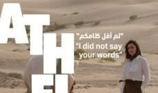 """فيلم """"أثل"""" لـ حلا شيحة يحصد جائزتين عالميتين"""