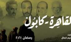 """خاص الفن- عودة صناع مسلسل """"القاهرة كابول"""" من صربيا"""