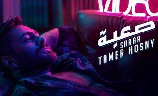 """""""صعبة"""" لـ تامر حسني تسجل رقماً قياسياً صادماً خلال 3 أيام"""