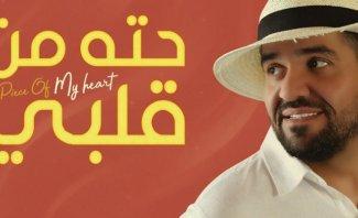 """""""حته من قلبي"""" لـ حسين الجسمي تدخل الترند في لبنان .. وهذا ما حققته"""