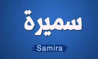 جومانا وهبي تكشف عن معنى اسم سميرة