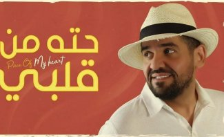 """حسين الجسمي لحبيبته """"يا حته من قلبي""""-بالفيديو"""