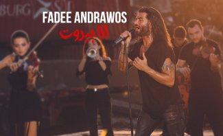 """فادي أندراوس يوجه رسالة دعم وتضامن في """"أنا بيروت"""" - بالفيديو"""