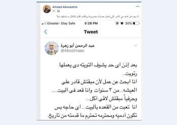 عبد الرحمن أبو زهرة :