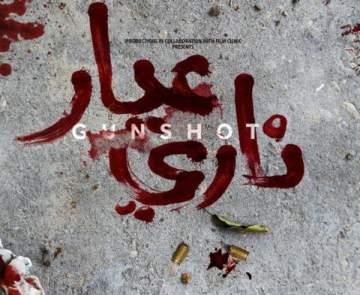 """""""عيار ناري"""" يُعرض بمهرجان الفيلم العربي في الأردن"""