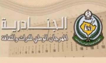 الملك السعودي يعلن عن إلغاء.. الأوبريت الغنائي بمهرجان الجنادرية