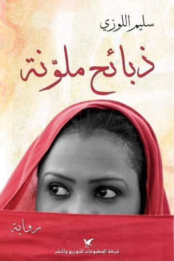 سليم اللوزي يتحدث عن روايته: كتبتها ولم أكن أعرف نهايتها