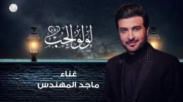 ماجد المهندس يهدي الكويت