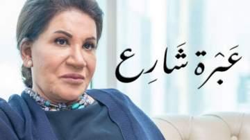 سعاد عبد الله تتحول إلى إمرأة مغرورة ومتسلطة