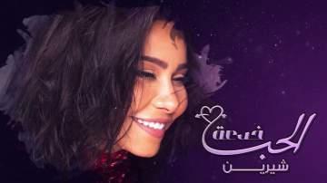 شيرين عبد الوهاب المتميزة سحرتنا باللبناني وأبهرتنا بالخليجي