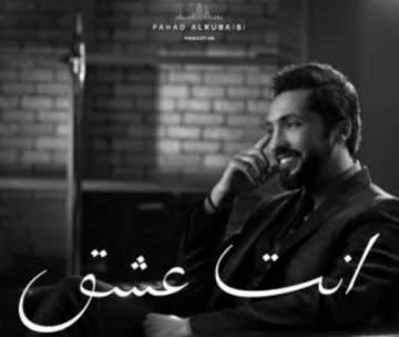 """فهد الكبيسي يطرح ألبومه الجديد """"أنت عشقٍ"""""""