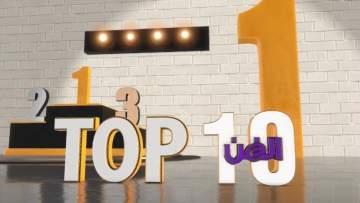 """Top 10 الفن""- أفضل عشر أغنيات هذا الأسبوع.. منافسة بين سعد لمجرد ومحمد رمضان وأبو"