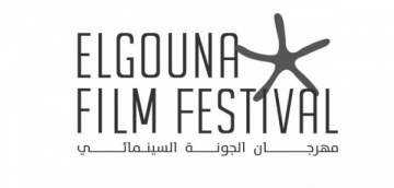 فعاليات اليوم الثالث من مهرجان الجونة السينمائي
