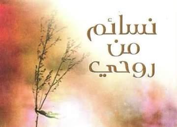 """""""نسائم من روحي"""" إهداء من شيراز فرحات شبيب لكل الشهداء اللبنانيين"""