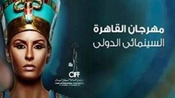 """من هو رئيس لجنة تحكيم """"مهرجان القاهرة السينمائي""""؟"""