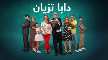 """""""دبا تزيان"""" الأكثر مشاهدة بالمغرب وما علاقة وليد توفيق وسعد لمجرد؟"""