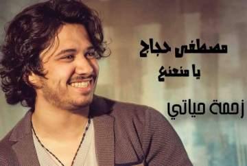 مصطفى حجاج يا بتاع النعناع والسكر يا مسكر..معقول؟