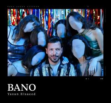 """يزن السعيد يطرح فيديو كليب أغنيته """"بانو"""" - بالفيديو"""