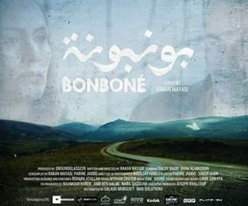 بونبونة يحصد جائزة أفضل فيلم قصير بمهرجان إيليا للأفلام القصيرة
